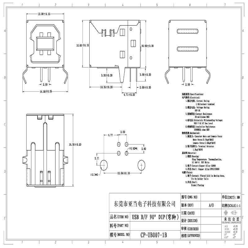 N101-USB-BF-90度-DIP-有盖弯脚-adam